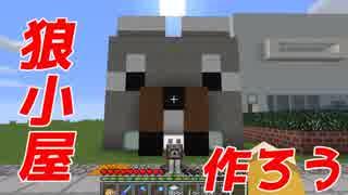 【マイクラ】家族が増えるよ!かわいい狼小屋作ってみた!【初心者クラフト】Part32