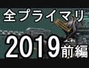 Warframe 2019 全プライマリレビュー 前編A~N【ゆっくり解説】