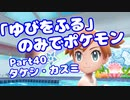 【ピカブイ】「ゆびをふる」のみでポケモン【Part40】(みずと)