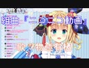 有栖ちゃん、組曲『ニコニコ動画』を歌う