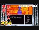 前情報なしで【Undertale_switch版】実況 part.04