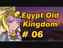 【VOICEROID実況】結月ゆかりとピラミッド Pyramid6【Egypt:Old Kingdom】