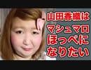 【お前精神状態おかしいよ…】ホモと見る山田香織のTikTok⑫