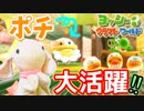 【実況】ピョンっと可愛すぎるヨッシーと大冒険!ヨッシークラフトワールド #3