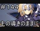 【実況】落ちこぼれ魔術師と7つの特異点【Fate/GrandOrder】144日目