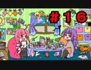 四季ラジ#16