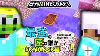 【日刊Minecraft】最強の匠は誰かスカイブロック編改!絶望的センス4人衆がカオス実況!#97【TheUnusualSkyBlock】