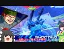 【EXVS2】ゆっくりセイカさんは滅びゆく機体と共にpart5.5