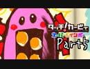 【実況】成人男性の粘土遊び#5【タッチ! カービィスーパーレインボー】
