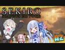 【隻狼-SEKIRO-】寄らば斬りたん、戦国を征く! #2【VOICEROID実況プレイ】