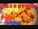 スタミナキムチ唐揚げ♪ ~キムチの素で簡単に!~