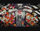第55位:【8周年記念】乙女解剖 歌ってみた  thumbnail