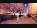 【吉良くれは】僕らの街に愛が降る夜だ 踊ってみた【桜】
