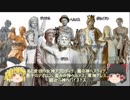 【ゆっくり解説】ギリシャ神話の第19回目「オリュンポスの神々」