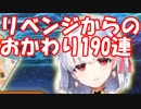 [実況] カーマが欲しすぎる! カーマPU 190連ガチャ(通算 約400連 )[FGO]