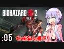 #05【BIOHAZARD RE:2】ゆかマキがあの惨劇を喰い散らす【VOICEROID実況】