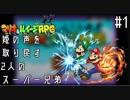 #1【マリオ&ルイージRPG】爆弾声となった姫の声を取り戻すためスーパー兄弟が動く 完全初見プレイ 【実況プレイ動画】