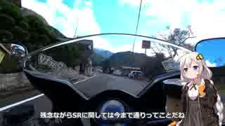 年上のバイクとツーリングPart 17【VOICEROID車載】