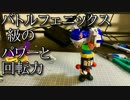 第38位:パワーと変化球の両立ビーダマンが作りたい動画 thumbnail