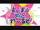 第93位:男のぼくが すーぱーぬこわーるど 歌ってみた【ばぁう】 thumbnail
