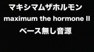 マキシマム ザ ホルモン 『maximum the hormone Ⅱ~これからの麺カタコッテリの話をしよう~』ベース無し音源