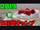 ぼっちかふぇ その151 ~2019お花見フルーツサンド~