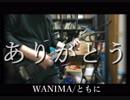 【ギター】WANIMA/ともに【弾いてみた】