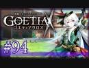 【#94】ゴエティアクロス◆悪魔少女×マルチプレイRPG【実況】