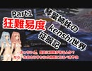 【Kenshi】琴葉姉妹の狂難易度Kenshi世界征服記Part1