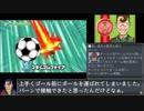 イナズマイレブン3 対戦動画 その21