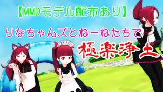 【ケムリクサ】りなちゃんズとねーねたちで極楽浄土【MMDケムリクサ】