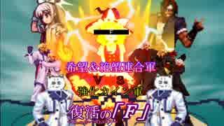 【MUGEN】希望&絶望連合軍VS強化カイン軍【PART10】