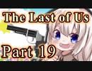 【紲星あかり】サバイバル人間ドラマ「The Last of Us」またぁ~り実況プレイ part19