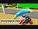 【マリオカート7】 vs #07 メタルマリオコバルトセブンワイルドレッド【実況】
