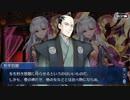 第68位:Fate/Grand Orderを実況プレイ 徳川廻天迷宮 大奥編 part16