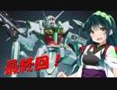 ずん子とゆかりんのNewガンダムブレイカー#11(終)【ゆっくり+VOICEROID実況】