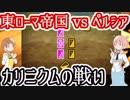 第38位:【東ローマ帝国vsペルシア】カリニクムの戦い【ベリサリウスの敗北】 thumbnail