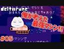【#DELTARUNE #05】自分をやっつける兵器を自分で考えるぞ!!【 #VTuber #ムービン 】