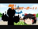 【バーガーバーガー】開店!ゆっくりバーガー!!part16【ゆっくり実況】