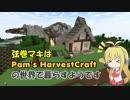 弦巻マキはPam's HarvestCraftの世界で暮らすようです 2日目