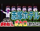【えいがのおそ松さん】挿入歌「赤塚ホテル」ボカロ(vo.がくっぽいど&氷山キヨテル&KAITO&鏡音レン)