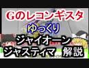 【Gのレコンギスタ】 ジャイオーン&ジャスティマ 解説【ゆっくり解説】part8