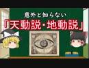 第43位:【ゆっくり解説】意外と知らない天動説・地動説