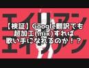 【歌い手の闇】Google翻訳でも超加工(mix)すれば歌い手になれるのか!?/エイリアンエイリアン