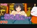 【#アマガミ #50(2週目 #16)】君と冬の桜を…【 #ムービン #VTuber 】