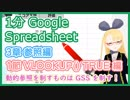 【1分 Google Spreadsheet 解説 3-1 】苦手な人も多い? VLOOKUP() を解説します【 VLOOKUP() TRUE 編 】 #VRアカデミア #028_1