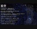 【歌ってみた】 星空.flv 【Umonori】