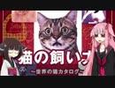 【SIMPLE1500実用シリーズ Vol.16 猫の飼い方~世界の猫カタログ~】あかきりねこ【VOICEROID実況】