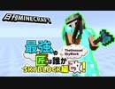 【日刊Minecraft】最強の匠は誰かスカイブロック編改!絶望的センス4人衆がカオス実況!#98【TheUnusualSkyBlock】