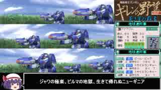 [ゆっくり] ワンダースワン版機動戦士ガンダム ギレンの野望蒼き星の覇者初見プレイpart9